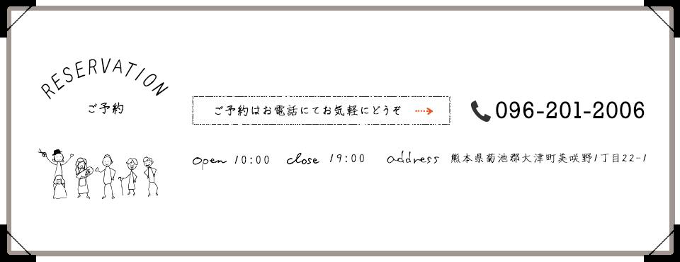 0:reservation_banner